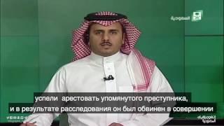 В Саудовской Аравии принца казнили за убийство гражданина(, 2016-10-19T14:31:57.000Z)