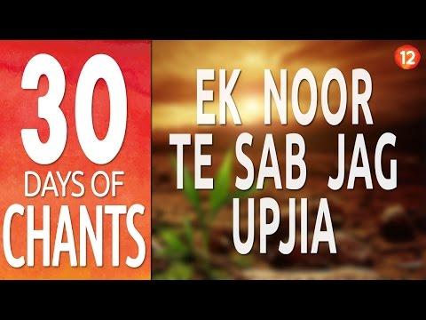 Day 12 - EK NOOR TE SAB JAG UPJIA - 30 Days of Chants