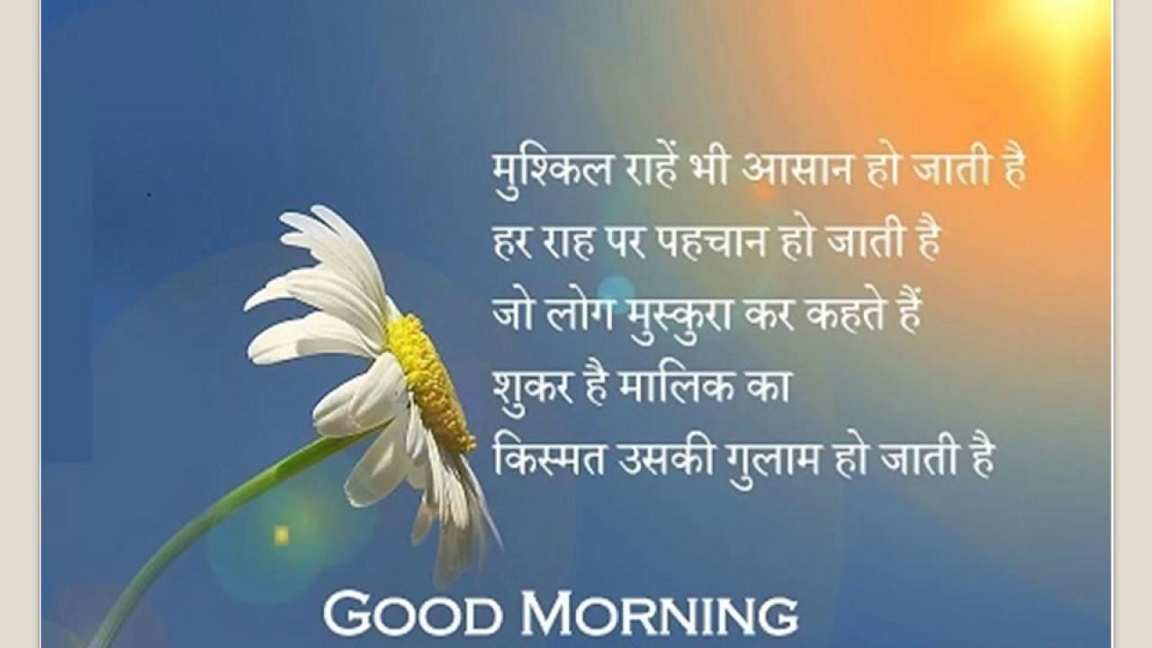 Good Morning Hindi Status With Image And Suprabhat Hindi Status