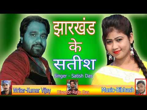 Jharkhand Ke Satish # झारखंड के सतीश || New Khortha Song 2018