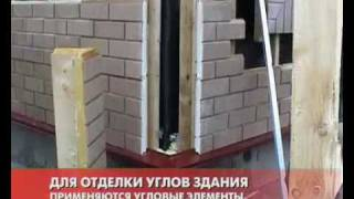 Облицовка дома термопанелями(Облицовка дома термопанелями., 2010-05-27T18:20:34.000Z)