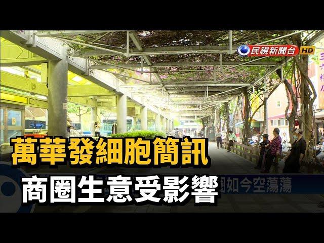 萬華發細胞簡訊 商圈生意受影響-民視台語新聞