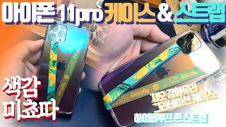 [아이폰11pro] 지모 강화유리 그라데이션 케이스(핑…