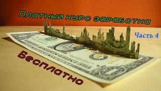 СЛИВ Video Kapcha Бизнес схема под ключ Первый способ заработка