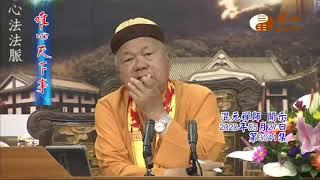 四神之忌神【唯心天下事3041】| WXTV唯心電視台