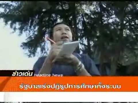 ThaiPBS 2009 News Opening