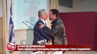 Πρώτη προεκλογική του υποψηφίου Δημάρχου Γιάννη Γεωργόπουλου