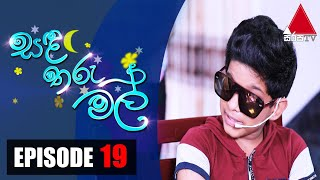 සඳ තරු මල් | Sanda Tharu Mal | Episode 19 | Sirasa TV Thumbnail
