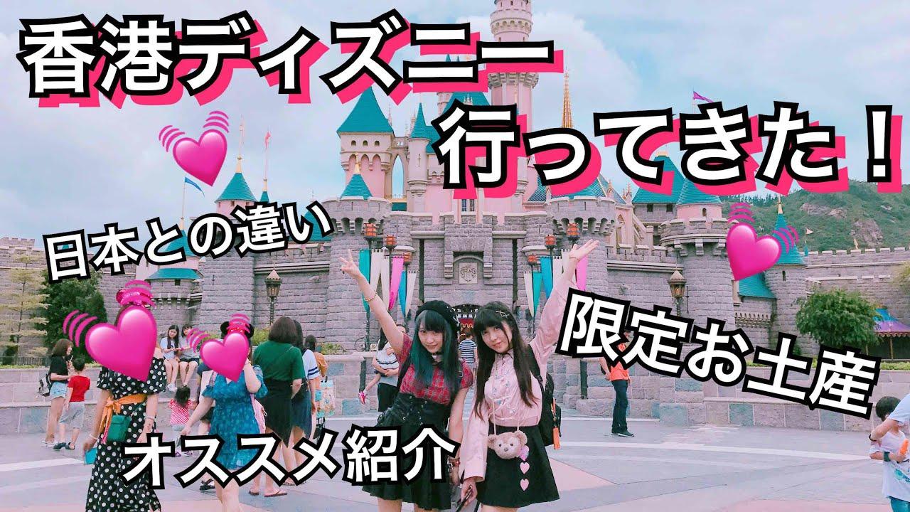 香港ディズニー】日本との違い!限定お土産!おすすめなど!【レポート