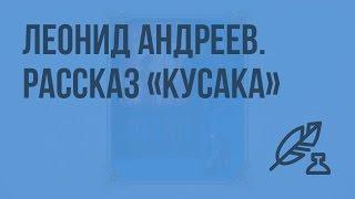 Л. Андреев. Рассказ
