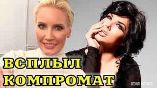 Ольга Романовская заявила о наличии у неё компромата на Елену Летучую.