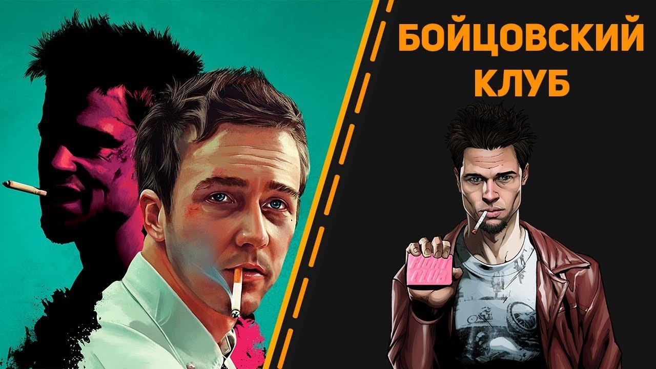 Мужской бойцовский клуб джаз клубы москвы афиша на завтра