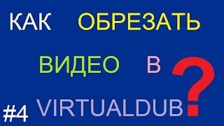 Как обрезать видео в VirtualDub(Обучающий ролик о том, как обрезать видео [фильм]. Посмотрев данное видео, Вы поймете, как обрезать видео..., 2014-08-05T18:59:44.000Z)