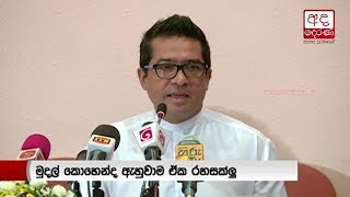 State Minister Sujeewa Senasinghe responds to corruption allegations