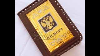 Дорогая обложка для паспорта Zlatiks(Обложка для паспорта из натуральной кожи с накладкой, изготовленной по технологии златоустовской гравюры...., 2016-01-11T13:40:17.000Z)