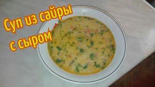 Суп из сайры с сыром.Самый вкусный сайровый суп в мире