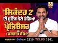 Kartar Cheema interview on success of Sikander 2   ਫਿਲਮ ਲਈ ਮੁਸ਼ਕਿਲ ਮਿਲਿਆ ਪ੍ਰੋਡਿਊਸਰ