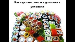 Как сделать роллы в домашних условиях,делаем суши сами,How to make rolls,Cómo hacer rollos