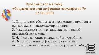"""Круглый стол на тему """"Социальное или цифровое государство"""" ?"""