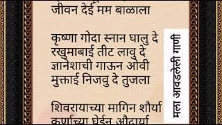 Dev Jari Maj Kadhi Bhetala