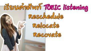Englishleklek: เรียน TOEIC listening: เรื่อง synonym ของคำ Reschedule, Relocate, Renovate