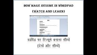 Wordpad In Hindi Part 2 & Simple Resume