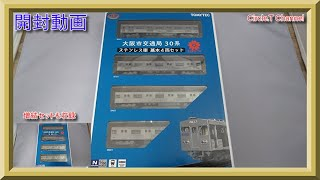 【開封動画】鉄道コレクション 大阪市交通局 地下鉄御堂筋線30系ステンレス車 EXPO'70【鉄道模型】