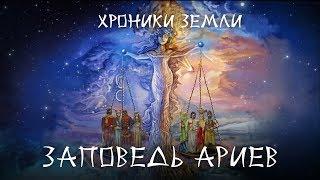 Хроники Земли: Заповедь ариев. Серия 24. Сергей Козловский