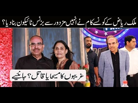 The Untold Story Of Malik Riaz | Success Journey | Family | Life Style | Behria Town |