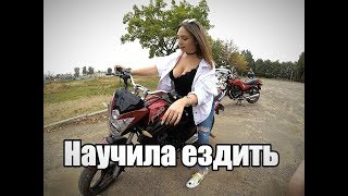 Обучение вождению мотоцикла (Полная версия)
