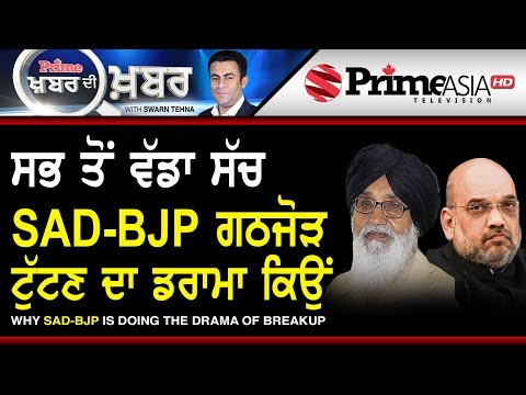 Prime Khabar Di Khabar 664 Why SAD-BJP is doing the drama of breakup
