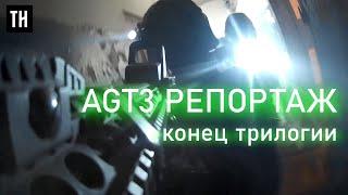 HARDBALL РЕПОРТАЖ AGT3 конец трилогии