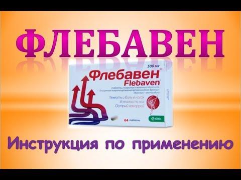 Флебавен (таблетки): Инструкция по применению | применению | применение | инструкция | флебовен | флебавен | таблетки | геморроя | варикоза | чего | при