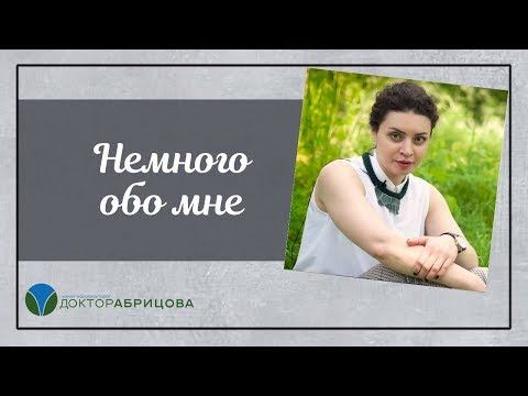 Марьяна Абрицова. Немного обо мне