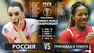 Волейбол   Россия vs. Тринидад и Тобаго   Женский Чемпионат Мира 2018   Лучшие моменты игры