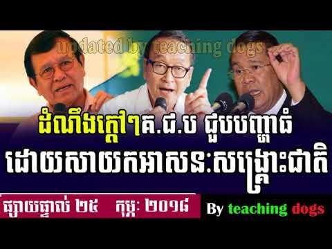 Cambodia News 2018 | VOA Khmer Radio 2018 | Cambodia Hot News | Night, On Sunday 25 Feb 2018