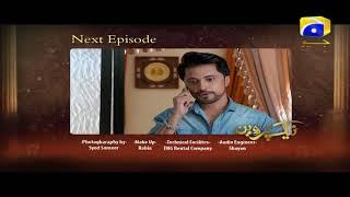 Naik Parveen - Episode 15 Teaser | Har Pal Geo