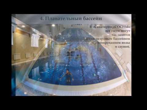 """Санаторий """"Сосны"""", Тамбовская область, видео"""