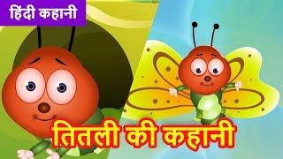 तितली की कहानी  Hungry Caterpillar Story in Hindi | Stories for Kids | बच्चों की हिंदी कहानियाँ