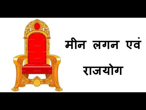 मीन लगन एवं राजयोग | Pisces Sign & Raja Yoga | Indian Vedic Astrology