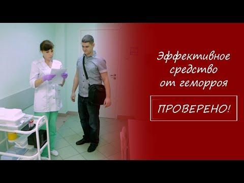 Эффективное средство от геморроя. Проверено! #геморрой #лечениегеморроя #71