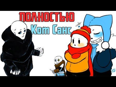 Кот Санс - BlizzardTale Movie RUS - ПОЛНОСТЬЮ