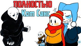 Кот Санс - BlizzardTale Movie RUS - ПОЛНОСТЬЮ