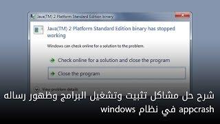 شرح حل مشاكل تثبيت وتشغيل البرامج وظهور رساله appcrash في نظام windows