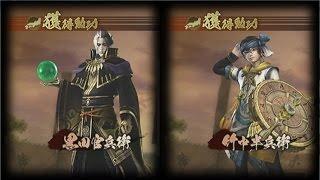 【戰國無雙4】黑田官兵衛+竹中半兵衛Game Play影片