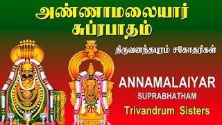 Annamalaiyar Suprabhatham    Siva Paatham    Ulundurpettai Shanmugam    Siva Songs    Vijay Musicals