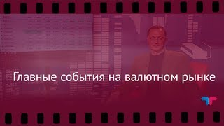 TeleTrade: Вечерний обзор, 18.07.2017 – Главные события на валютном рынке