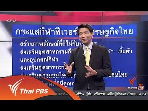เจาะลึกเศรษฐกิจ กับ อ.ธนวรรธน์  : ฟุตบอลไทยได้แชมป์ส่งผลดีต่อเศรษฐกิจ  (22 ธ.ค. 57)
