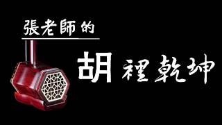 #穿越時空的溫柔【動畫歌曲-日本動畫電影《犬夜叉 穿越時空的思念》配樂】〈穿越時空的思念〉二胡版 (Erhu cover)映画「犬夜叉」 - 時代を越える想い