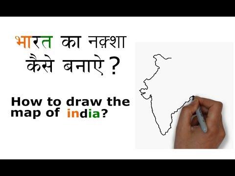 How to draw the map of INDIA||भारत का मानचित्र  कैसे बनाऐ